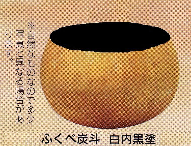 【茶道具】ふくべ炭斗 白内黒塗