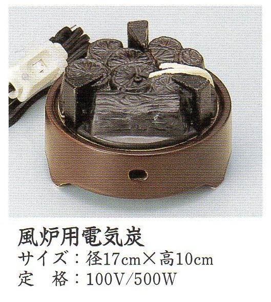 【茶道具 fs04gm 】yu001c-2cヤマキ電気炭(電熱器) 風炉用炭型ヒーター200w-500w強弱切り替えスイッチ付