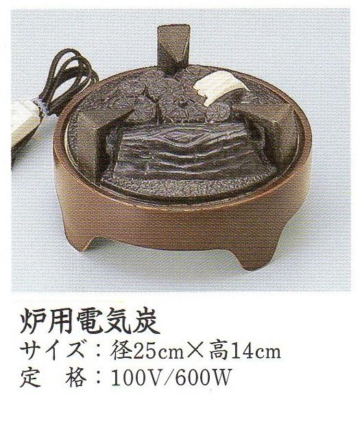 【茶道具  fs04gm 】ヤマキ電気炭(電熱器) 炉用炭型ヒーター200w-600w強弱切り替えスイッチ付