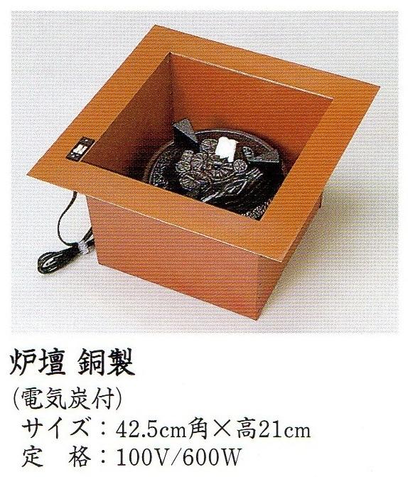 【茶道具 送料無料】ヤマキ電気炭(電熱器) 炉用電気炭付炉壇 銅製600w強弱切り替えスイッチ付