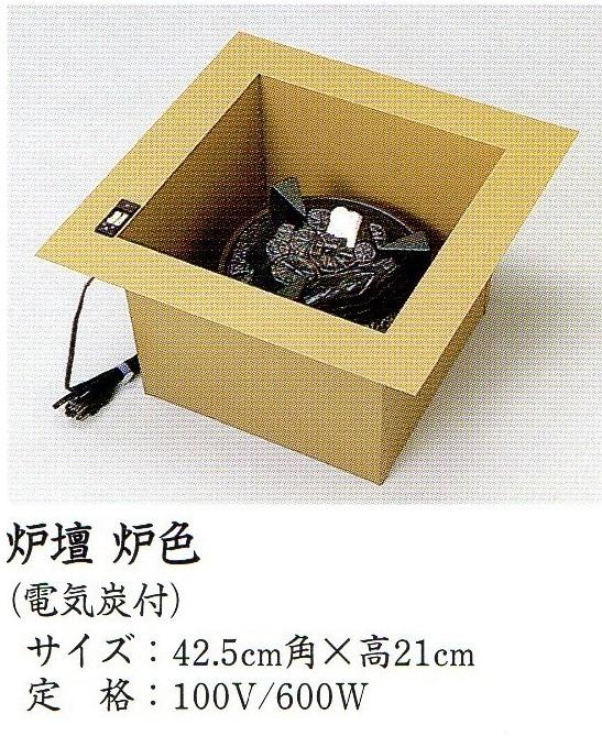 【茶道具 送料無料】ヤマキ電気炭(電熱器) 炉用電気炭付炉壇 炉色600w強弱切り替えスイッチ付