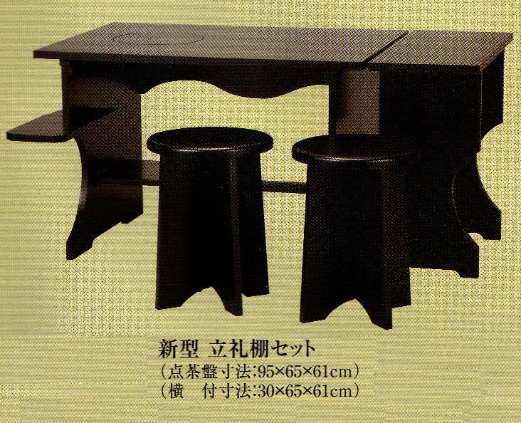 【茶道具】新型 立礼棚セット(丸炉別売)