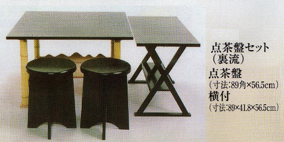 【茶道具 特別価格・立礼卓・立礼棚】裏千家点茶盤セット円椅2台・喫架付