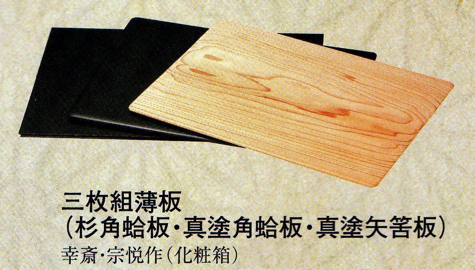 【茶道具】三枚組薄板杉角蛤板・真塗角蛤板・真塗矢筈板幸斎・宗悦作 (化粧箱)
