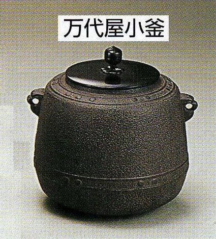 【茶道具】万代小釜 菊池政光(木箱入り)