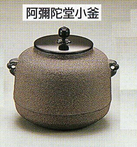 【茶道具】阿弥陀堂小釜 菊池政光(木箱入り)