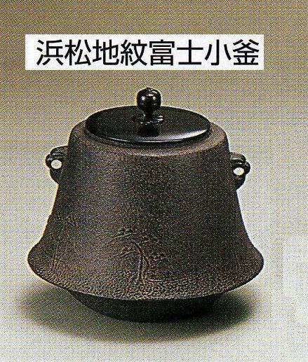 【茶道具】浜松地紋富士小釜 菊池政光(木箱入り)