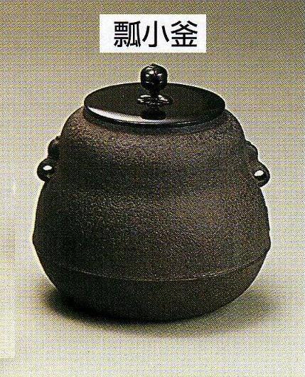 茶道具瓢小釜 菊池政光(木箱入り)