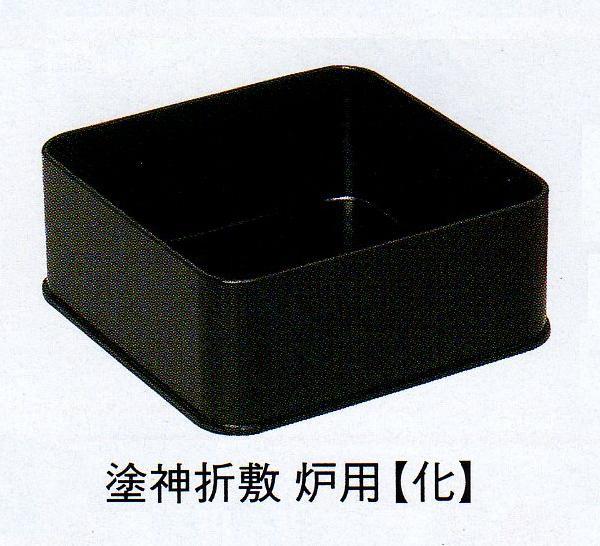 【茶道具】黒一閑神折敷 炉用海田宗恵作 (化粧箱)