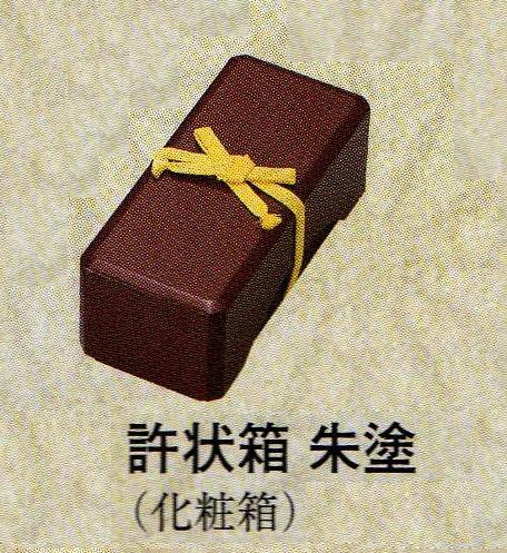【茶道具】許状箱朱塗 表流化粧箱