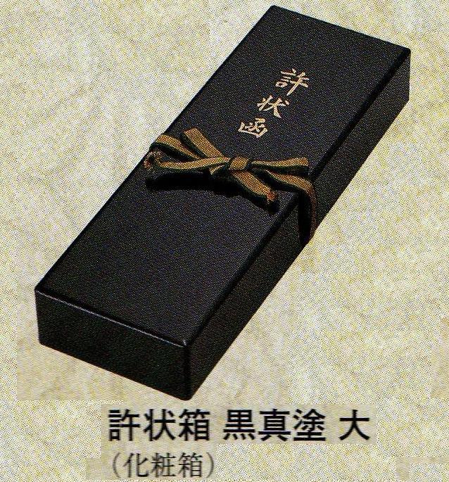 【茶道具】許状箱黒真塗 裏流化粧箱