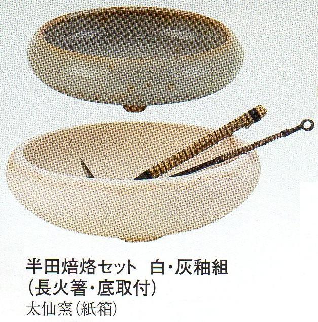 【茶道具】半田焙烙セット白・灰釉組(長火箸・底取付)化粧箱