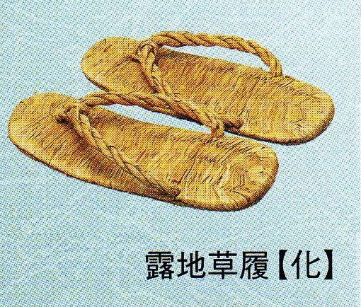 【茶道具】露地草履1足