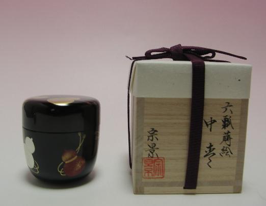 六瓢中棗宮田宗景作 (桐箱)