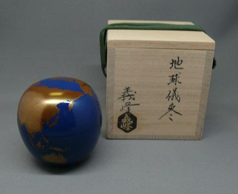 【茶道具】地球儀棗土居義峰作