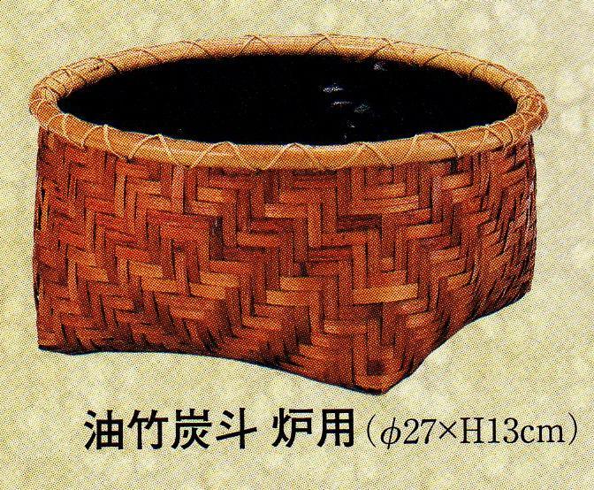 【茶道具・茶器】油竹炭斗 炉用 (ボール箱)