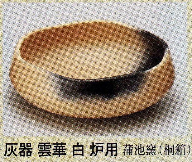 【茶道具】灰器 雲華 白 炉用蒲池窯作 (桐箱)