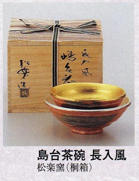 島台茶碗 長入風松楽窯(桐箱)
