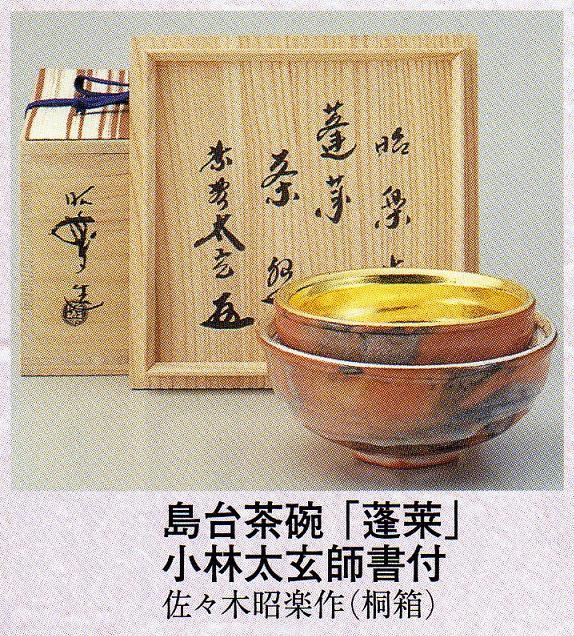 【茶道具】島台茶碗 「蓬莱」小林太玄師書付佐々木昭楽作(桐箱)