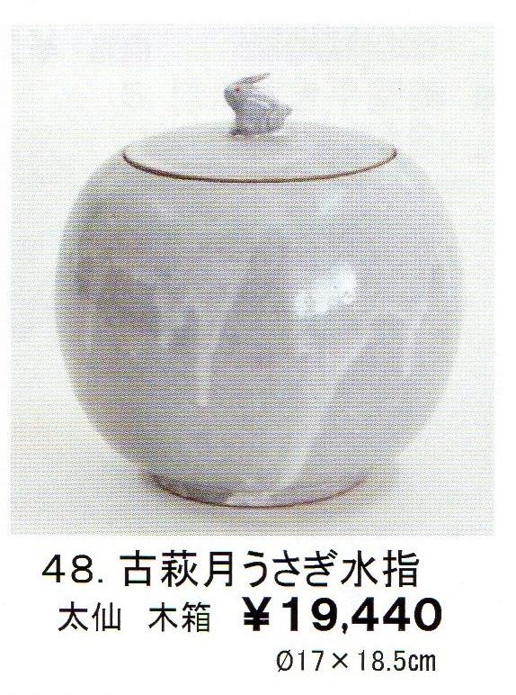 【茶道具】古萩月うさぎ水指太仙作 木箱