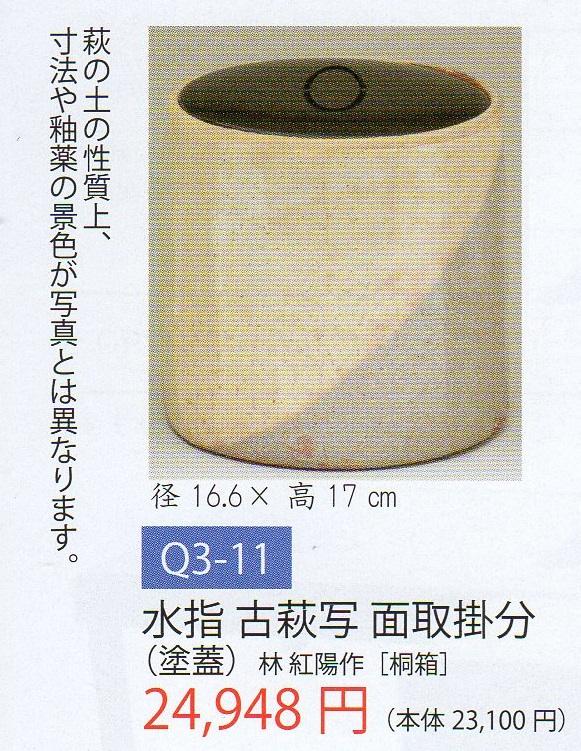 【茶道具】水指 古萩写 面取掛分(塗蓋)林紅陽作 桐箱