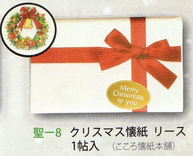 茶道具 人気の定番 クリスマス懐紙リース1帖 信頼