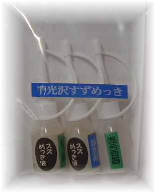 『すずめっき液(半光沢)(18ml)-めっき工房用補充品』簡易型:本格メッキキット