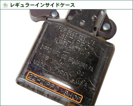 zippo/ライター/ジッポライター/インサイド(内側)刻印サービスレギュラー