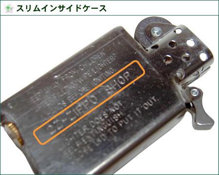 zippo/ライター/ジッポライター/インサイド(内側)刻印サービスslim