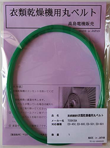 東芝 衣類乾燥機用丸ベルト ED-45C,ED-60C,ED-501,ED-601