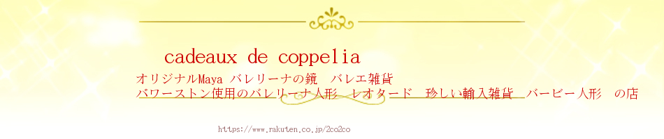 cadeaux de coppelia:バレリーナ雑貨 ・オ—ダ—メイド人形  ・おもちゃの店