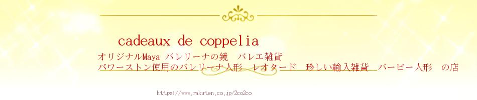 cadeaux de coppelia:バレエ雑貨 レオタード バレリーナ バービー人形 Barbie プレゼント