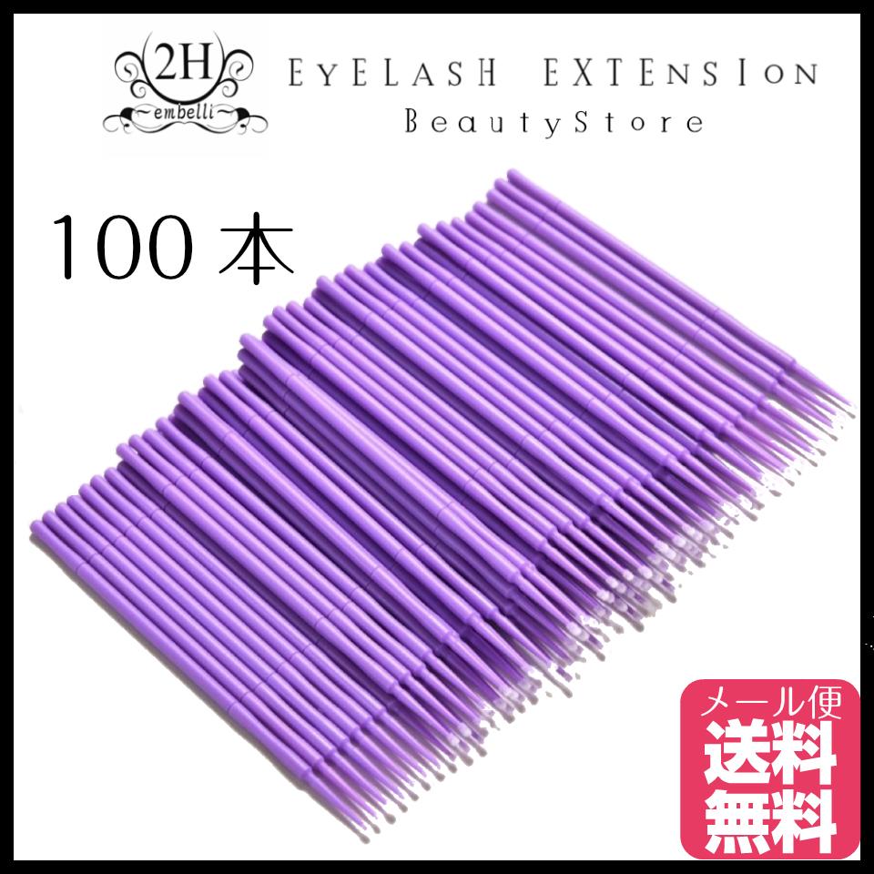 1.5mm 紫 マイクロスティック まつげエクステ おトク メール便送料無料 お歳暮 マイクロブラシ パープル 100本