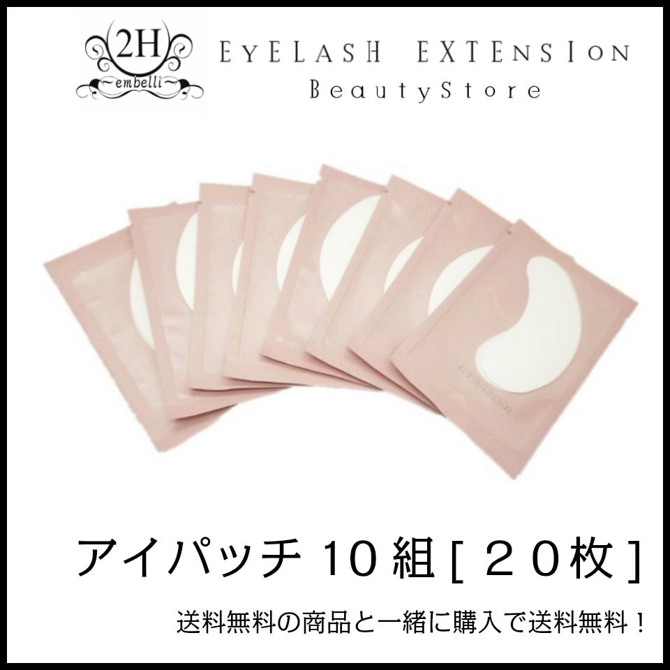 送料無料の商品と一緒にご購入で送料無料 まつげエクステ 本日限定 下まつ毛保護 20枚 アイパッチ 販売期間 限定のお得なタイムセール 10袋