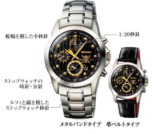 세이 코 × 원피스 원피스 15 주년 기념 スペシャルコラボウォッチ 시계