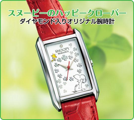 PEANUTS SNOOPY 스 누 피 해피 클로버 다이아몬드 오리지널 시계 (시계)