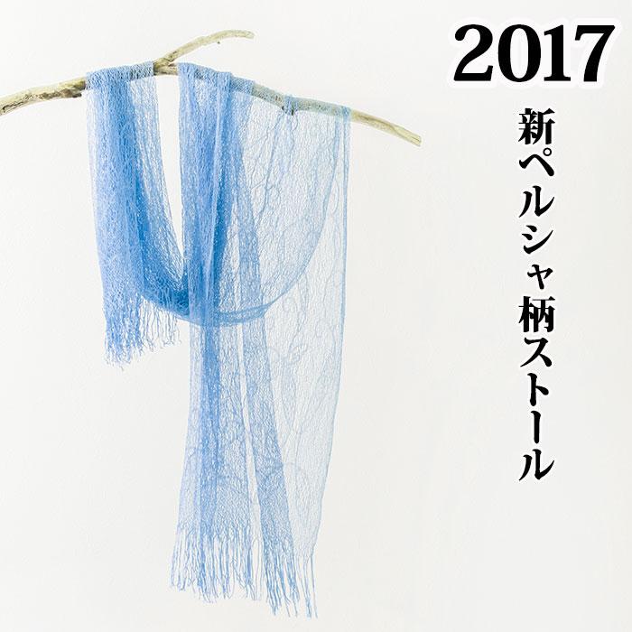 松井ニット技研 シルク レース 新ペルシャ柄 春夏 ストール 【2017】 | テレビ 番組 特集