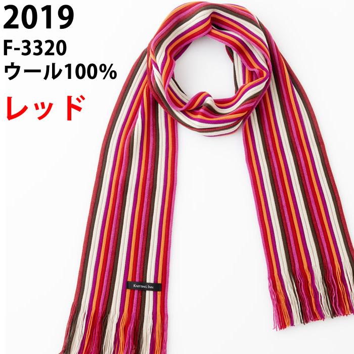 松井ニット技研 ストライプ・ウールマフラー / F-3320 レッド 【2019】