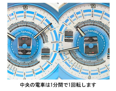 Keihin Tohoku line station ringtones eyes haptic clock / day car dream workshop