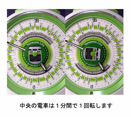 ♦ Yamanote Line station ringtone alarm clock / day car dream workshop