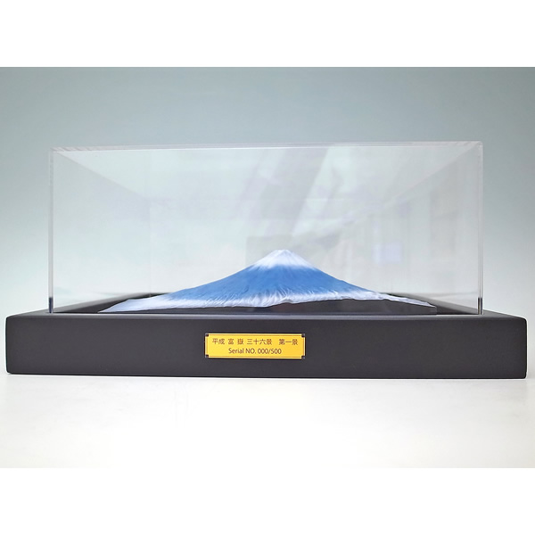 富士山平成富嶽三十六景第一景(ケースセットモデル) 富士山ダイカスト 富士山模型