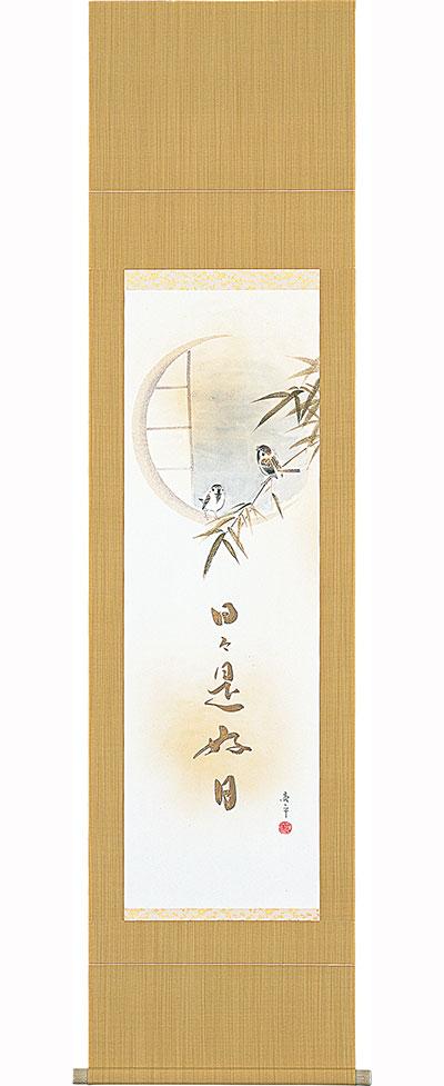 縁起物 掛け軸 A-162 【 竹雀日々是好日 】 木村亮平 偕拓堂アート お祝い 節句 掛軸台