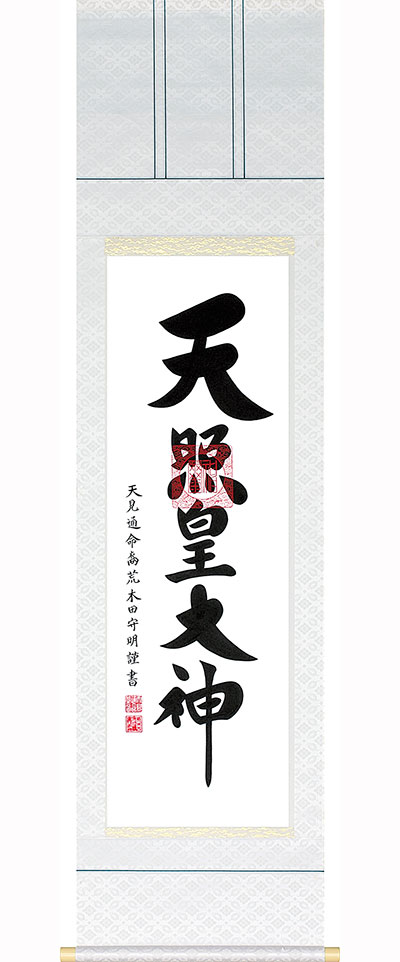 縁起物 掛け軸 B-5613 【 天照皇大神 御神号 】 偕拓堂アート お祝い 冠婚葬祭 掛軸台