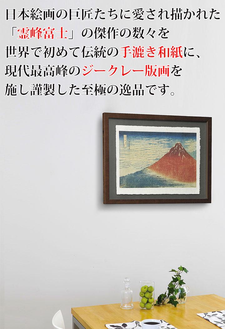 가쓰시카 호쿠사이 霊峰 후 지 수 제 화지 질 점토 판 (카 유지 みうら)