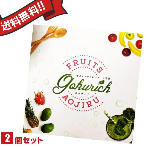 【D会員4倍】ゴクリッチ GOKURICH 30包 2箱セット
