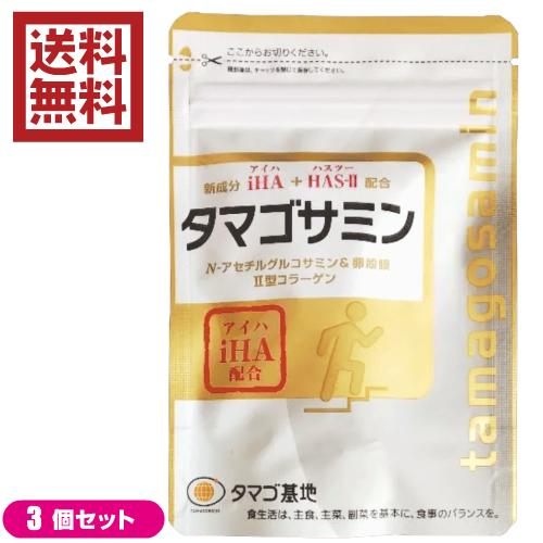 【お年玉ポイント5倍】お得な3袋セット タマゴサミン 90粒