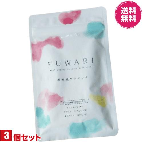 【お年玉ポイント5倍】FUWARI ふわり 90粒 3袋セット はぐくみプラス