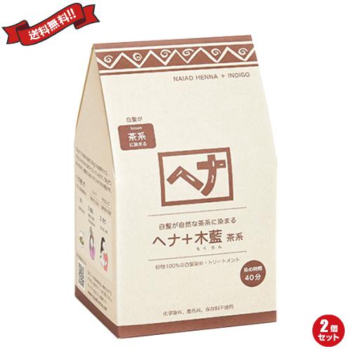 ナイアード ヘナ+木藍 茶系 徳用400g 2個セット