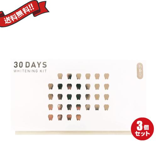 最大32倍!美歯口 30DAYS WHITENIG KIT 3箱セット