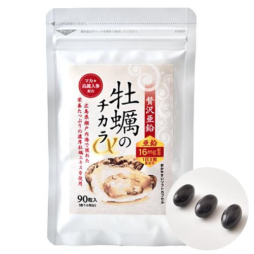 【ポイント6倍】最大34倍!贅沢亜鉛 牡蠣のチカラα 90粒 6袋セット  送料無料